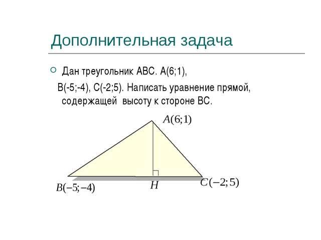 Дополнительная задача Дан треугольник АВС. А(6;1), В(-5;-4), С(-2;5). Написат...