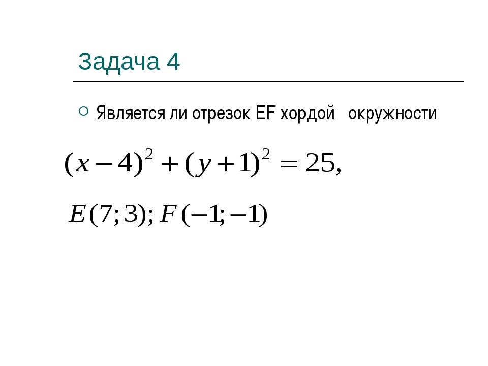 Задача 4 Является ли отрезок EF хордой окружности
