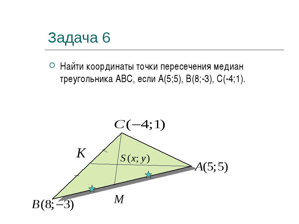 Задача 6 Найти координаты точки пересечения медиан треугольника АВС, если А(5...