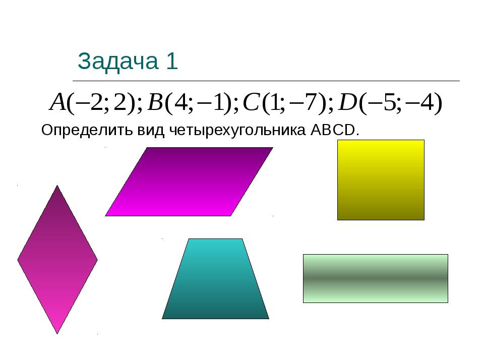 Задача 1 Определить вид четырехугольника ABCD.