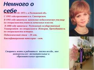 Немного о себе Родилась 05.10. 1973 г. в Ростовской обл. С 1992 года проживаю