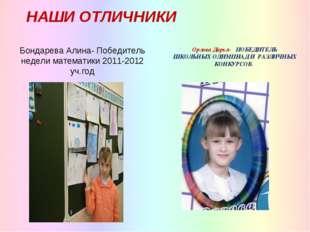 Бондарева Алина- Победитель недели математики 2011-2012 уч.год НАШИ ОТЛИЧНИК