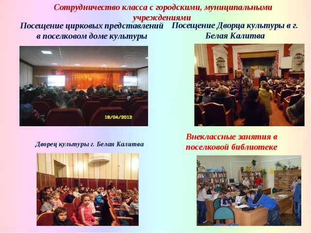 Посещение Дворца культуры в г. Белая Калитва Сотрудничество класса с городски...