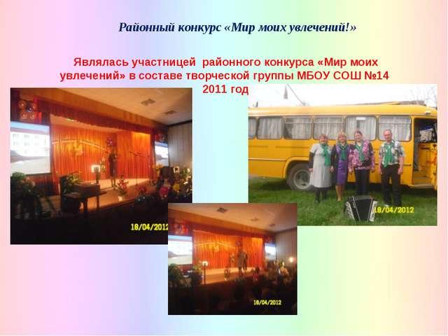 Районный конкурс «Мир моих увлечений!» Являлась участницей районного конкурса...