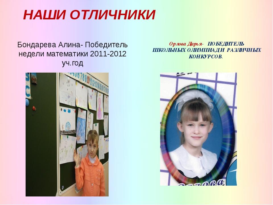 Бондарева Алина- Победитель недели математики 2011-2012 уч.год НАШИ ОТЛИЧНИК...
