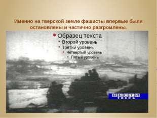 Именно на тверской земле фашисты впервые были остановлены и частично разгромл