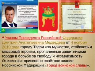 Указом Президента Российской Федерации Дмитрия Анатольевича Медведева от 4 н