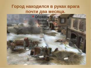 Город находился в руках врага почти два месяца.