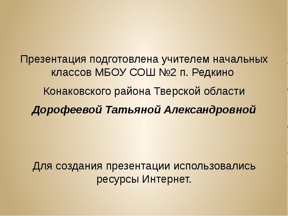 Презентация подготовлена учителем начальных классов МБОУ СОШ №2 п. Редкино К...