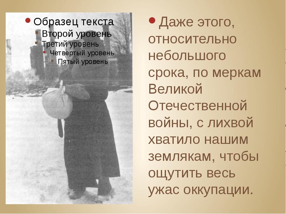 Даже этого, относительно небольшого срока, по меркам Великой Отечественной в...