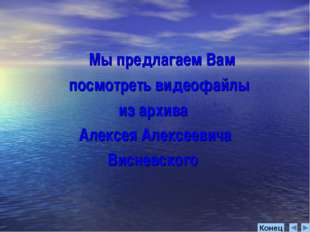 Мы предлагаем Вам посмотреть видеофайлы из архива Алексея Алексеевича Виснев
