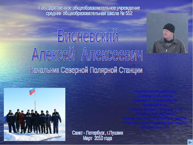 Над проектом работали: ученицы 11А класса Егорова Е. и Ковалева Ю. Руководите...