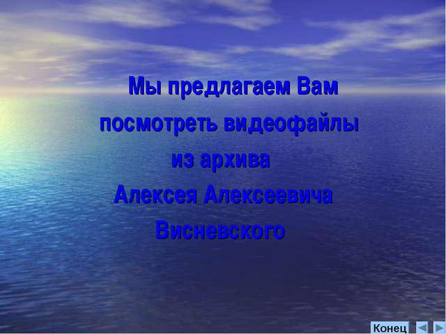 Мы предлагаем Вам посмотреть видеофайлы из архива Алексея Алексеевича Виснев...
