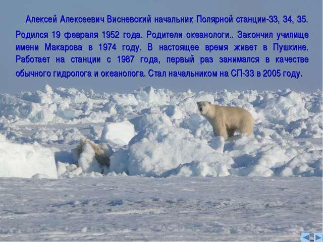 Алексей Алексеевич Висневский начальник Полярной станции-33, 34, 35. Родился...