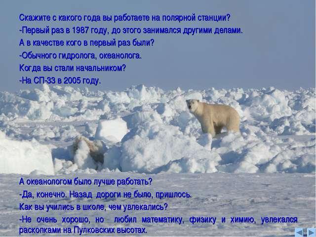 Скажите с какого года вы работаете на полярной станции? -Первый раз в 1987 го...
