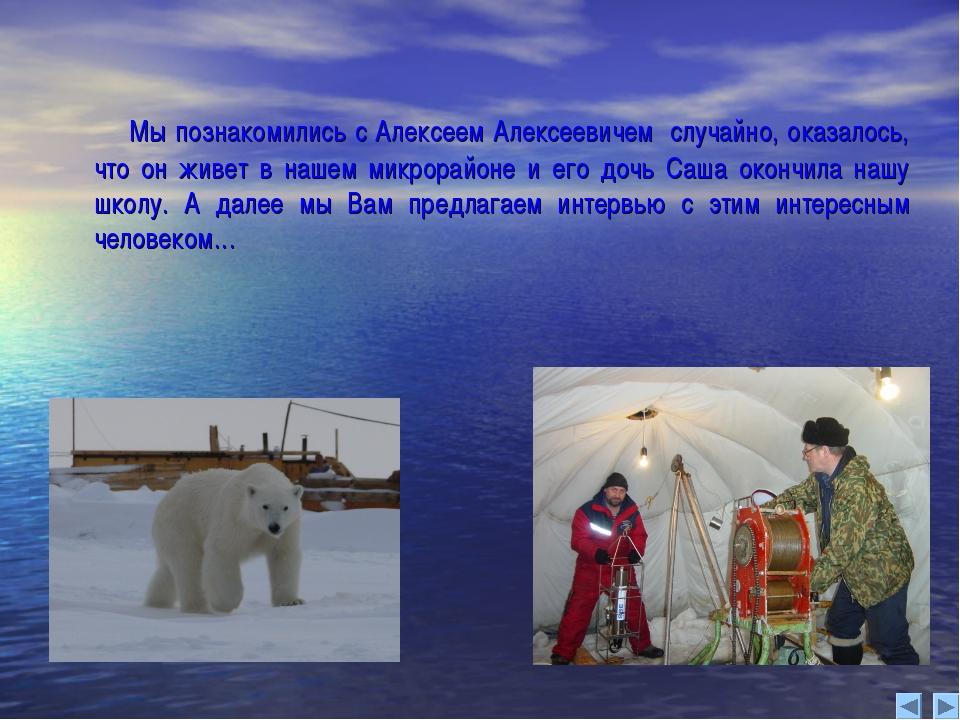 Мы познакомились с Алексеем Алексеевичем случайно, оказалось, что он живет в...
