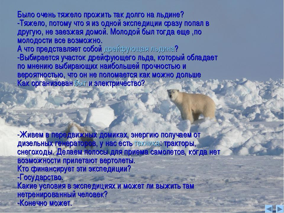 Было очень тяжело прожить так долго на льдине? -Тяжело, потому что я из одно...