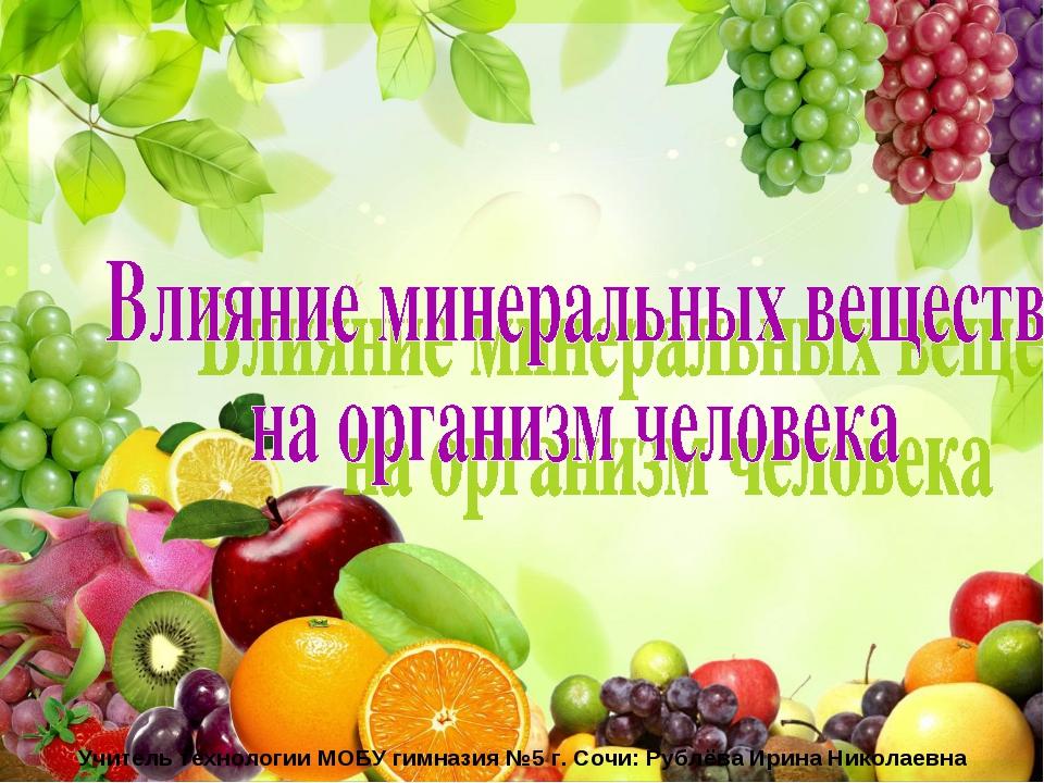 Учитель технологии МОБУ гимназия №5 г. Сочи: Рублёва Ирина Николаевна