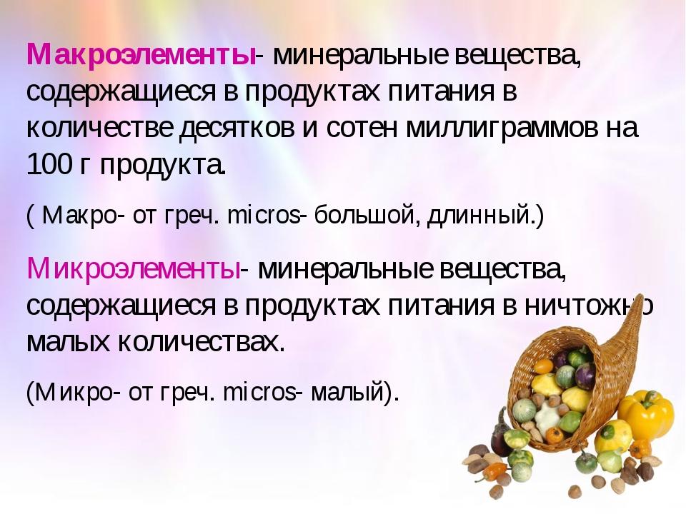 Макроэлементы- минеральные вещества, содержащиеся в продуктах питания в колич...