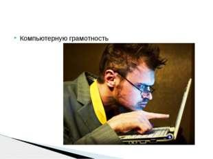 Компьютерную грамотность