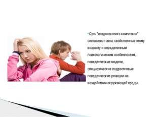 """Суть """"подросткового комплекса"""" составляют свои, свойственные этому возрасту и"""
