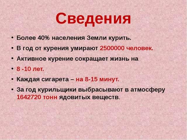 Сведения Более 40% населения Земли курить. В год от курения умирают 2500000 ч...