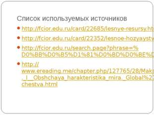 Список используемых источников http://fcior.edu.ru/card/22685/lesnye-resursy.