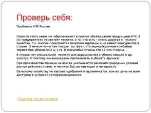 Проверь себя: Проблемы АПК России Отрасли этого звена не обеспечивают в полно