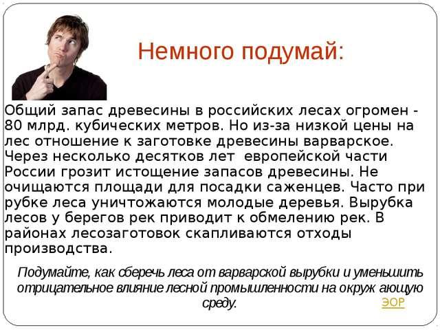 Немного подумай: Общий запас древесины в российских лесах огромен - 80 млрд....