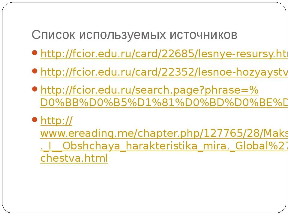 Список используемых источников http://fcior.edu.ru/card/22685/lesnye-resursy....