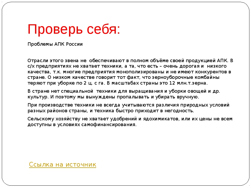 Проверь себя: Проблемы АПК России Отрасли этого звена не обеспечивают в полно...