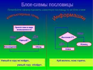 Попробуйте сформулировать известную пословицу по ее блок-схеме Препятствие в