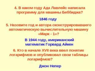 4. В каком году Ада Лавлейс написала программу для машины Беббиджа? 1846 году