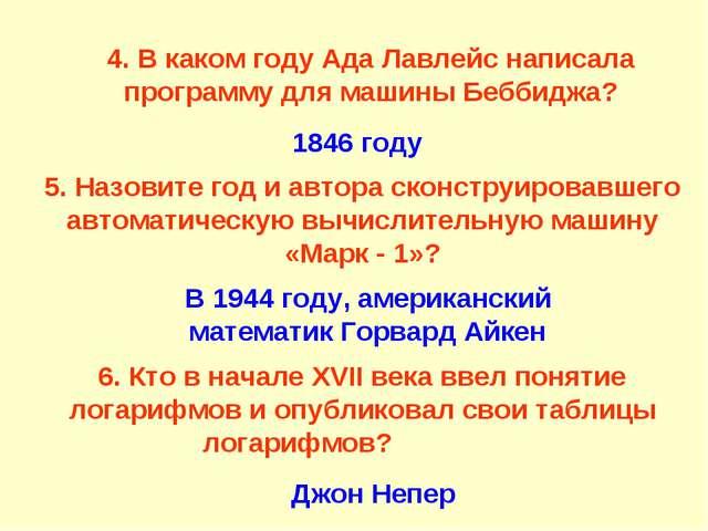 4. В каком году Ада Лавлейс написала программу для машины Беббиджа? 1846 году...