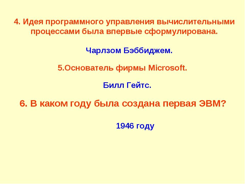 4. Идея программного управления вычислительными процессами была впервые сформ...