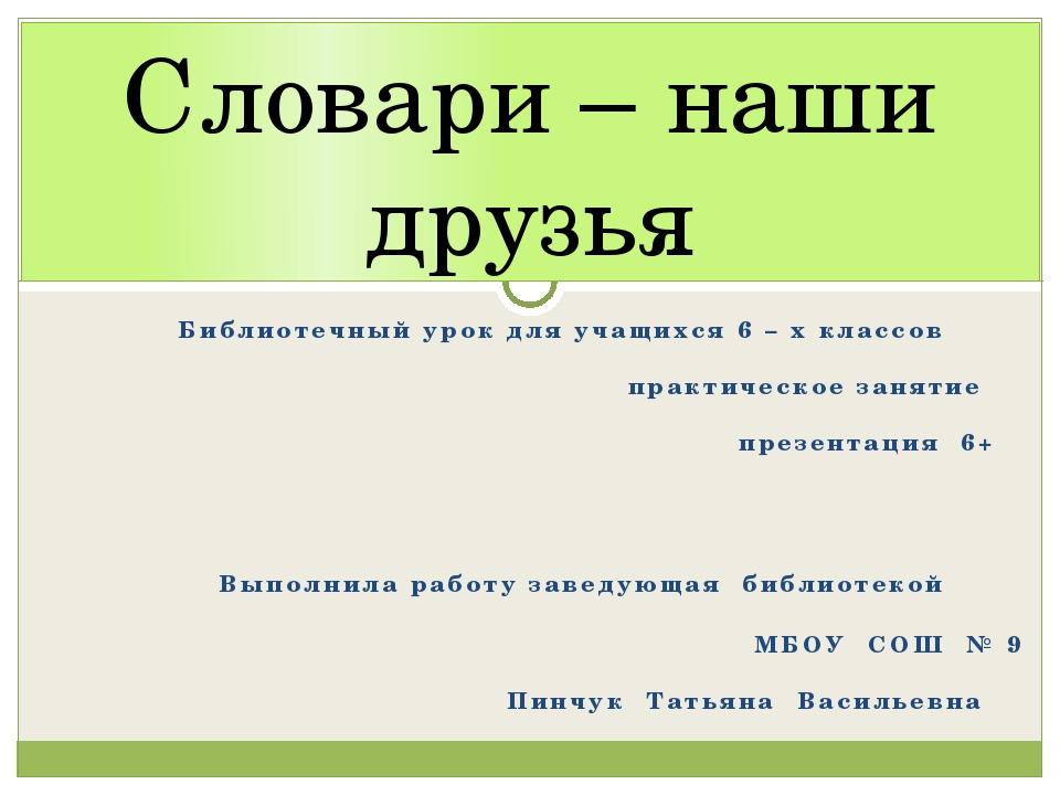 Библиотечный урок для учащихся 6 – х классов практическое занятие презентаци...