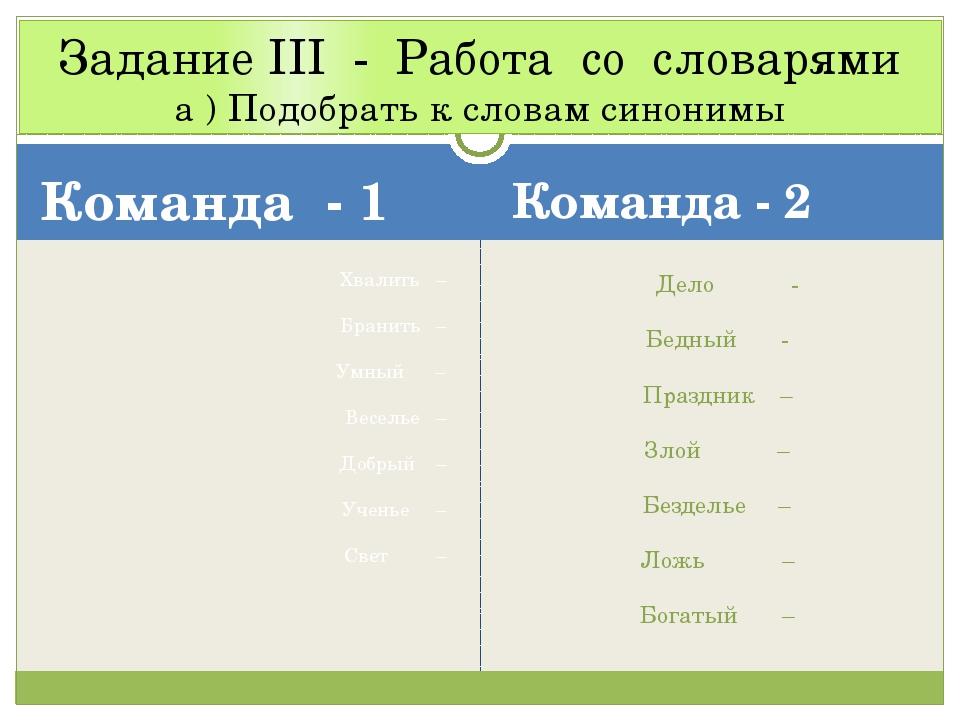 Команда - 1 Команда - 2 Хвалить – Бранить – Умный – Веселье – Добрый – Ученье...