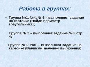 Работа в группах: Группа №1, №4, № 5 – выполняют задание на карточке (Найди п