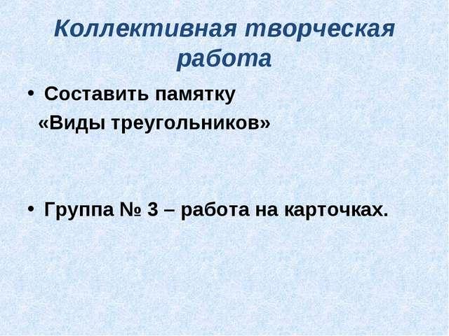 Коллективная творческая работа Составить памятку «Виды треугольников» Группа...