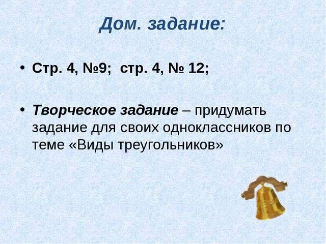 Дом. задание: Стр. 4, №9; стр. 4, № 12; Творческое задание – придумать задани...