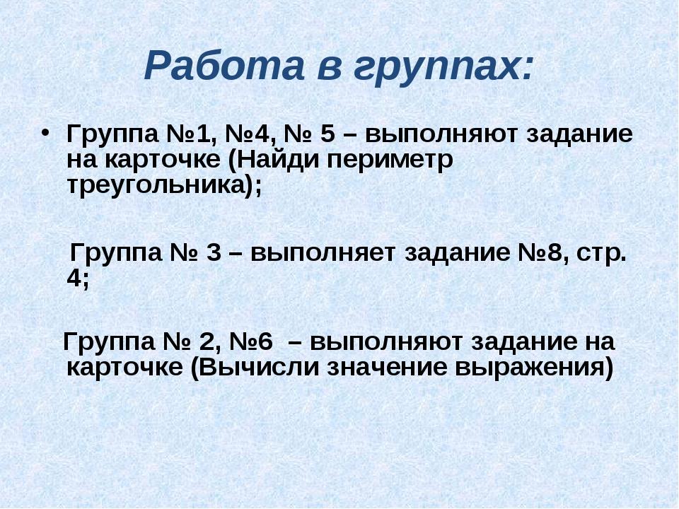 Работа в группах: Группа №1, №4, № 5 – выполняют задание на карточке (Найди п...