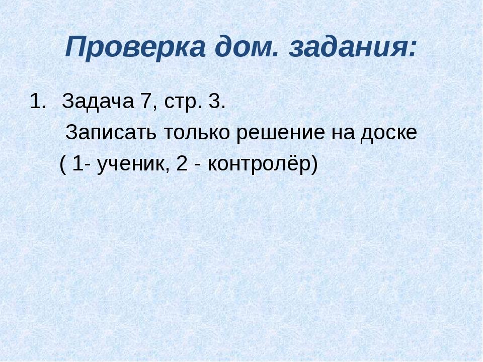 Проверка дом. задания: Задача 7, стр. 3. Записать только решение на доске ( 1...