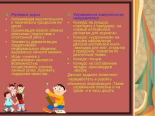 Ролевые игры Активизация мыслительного и творческого процессов на уроке . Орг