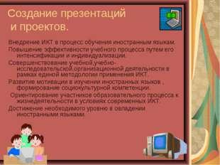 Создание презентаций и проектов. Внедрение ИКТ в процесс обучения иностранным