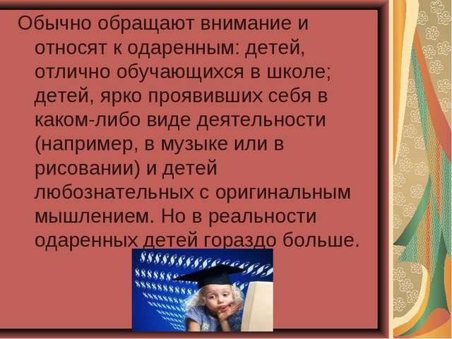 Обычно обращают внимание и относят к одаренным: детей, отлично обучающихся в...