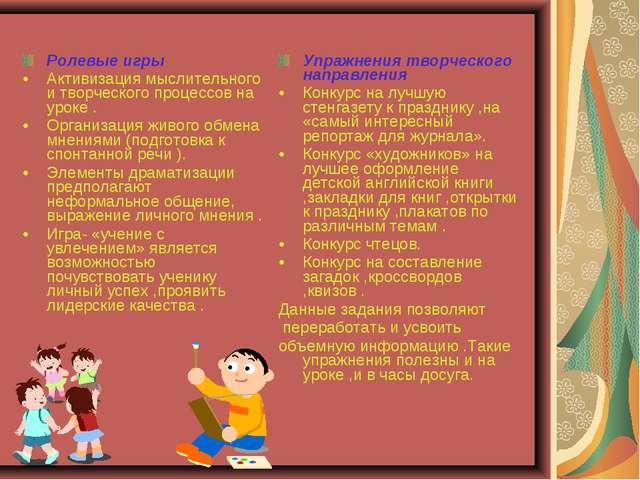Ролевые игры Активизация мыслительного и творческого процессов на уроке . Орг...