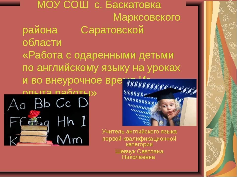 МОУ СОШ с. Баскатовка Марксовского района Саратовской области «Работа с одар...