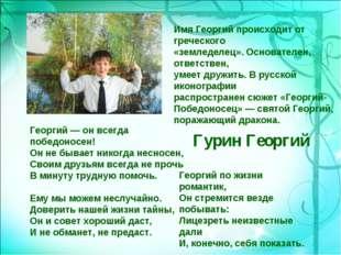 Имя Георгий происходит от греческого «земледелец». Основателен, ответствен, у