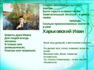 Словно воплощенье русского народа, Было скрыто в имени твоём. Замечательный,