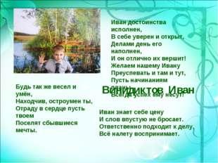 Иван достоинства исполнен, В себе уверен и открыт, Делами день его наполнен,